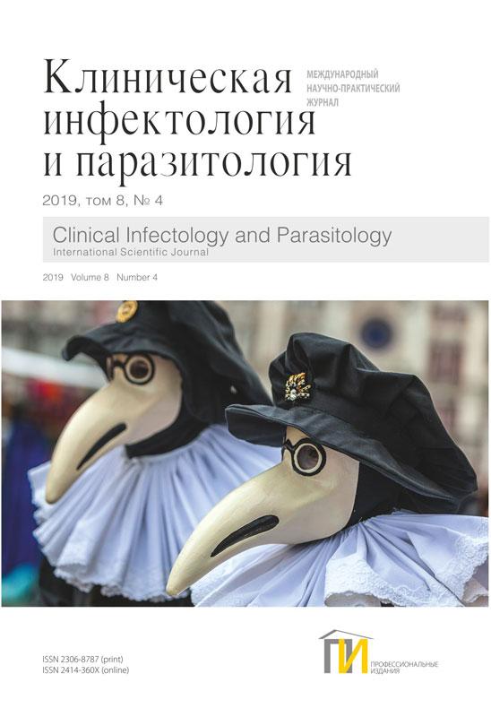 4_2019_Инфектология