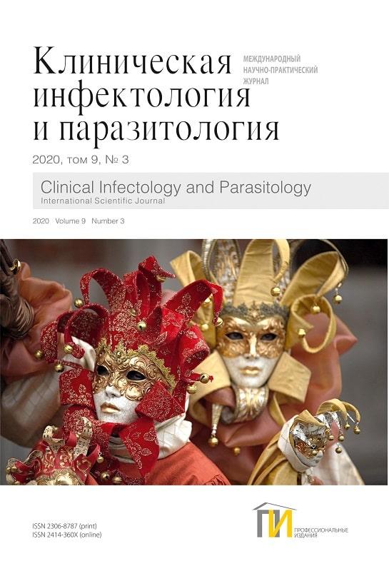 3_2020 Инфектология