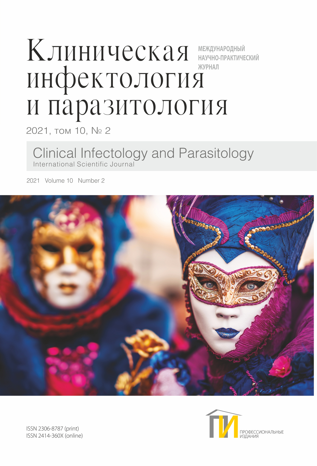1_обл_Клиническая инфектология и паразитология_2_2021 copy